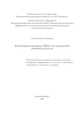 Драгун Т.Н., Морозов А.Д. Использование программы WInSet для визуализации и исследования динамических систем