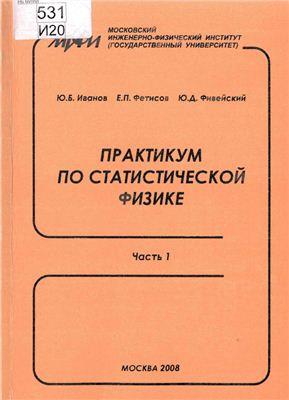 Иванов Ю.Б., Фетисов Е.П., Фивейский Ю.Д. Практикум по статистической физике. Часть 1