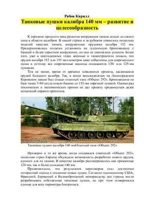 Рябов Кирилл. Танковые пушки калибра 140 мм - развитие и целесообразность