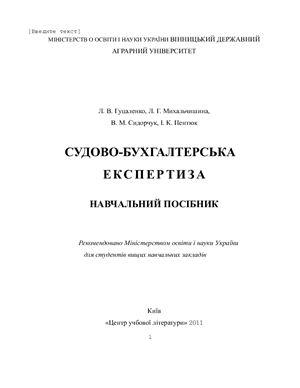 Гуцаленко Л.В. та ін. Судово-бухгалтерська експертиза