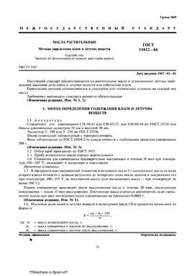 ГОСТ 11812-66 (с Изм. N 1-3) Масла растительные. Методы определения влаги и летучих веществ