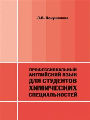 Покушалова Л.В. Профессиональный английский язык для студентов химических специальностей