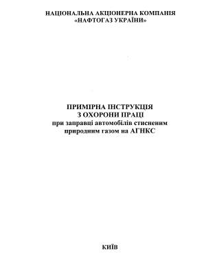 ПІ 1.1.23-96-2000 Примірна інструкція з охорони праці при заправці автомобілів стисненим природним газом на АГНКС