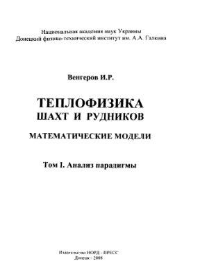 Венгеров И.Р. Теплофизика шахт и рудников. Математические модели. Том 1. Анализ парадигмы