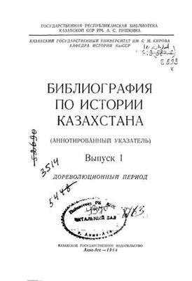 Библиография по истории Казахстана