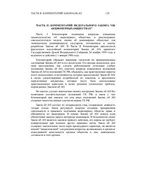 Комментарий к федеральному закону об акционерных обществах