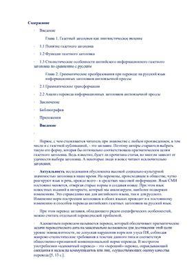 Грамматические преобразования при переводе на русский язык информационных заголовков англоязычной прессы