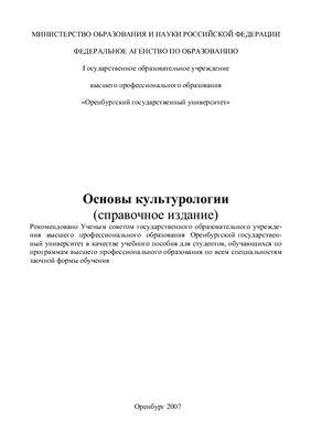 Мухамеджанова Н.М., Богуславская С.М. (ред.) Теория культуры в вопросах и ответах