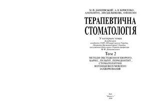 Данилевський М.Ф., Борисенко А.В. та інш. Терапевтична стоматологія: Підручник (В 4 томах. Том 2)