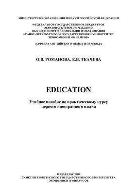 Романова О.В. Education