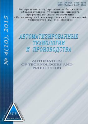 Автоматизированные технологии и производства 2015 №04
