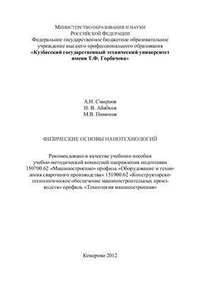 Смирнов А.Н., Абабков Н.В., Пимонов М.В. Физические основы нанотехнологий