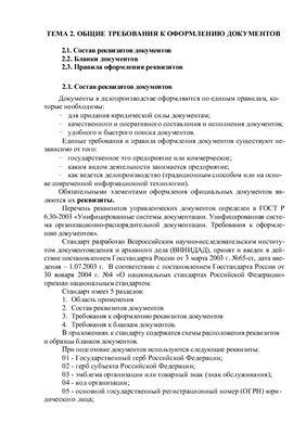 Лекции по юридическому делопроизводству