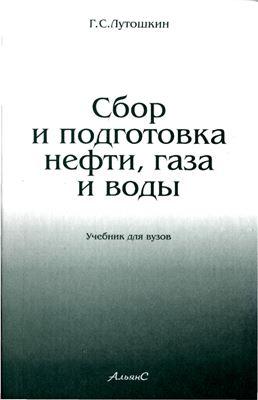 Лутошкин Г.С. Сбор и подготовка нефти, газа и воды