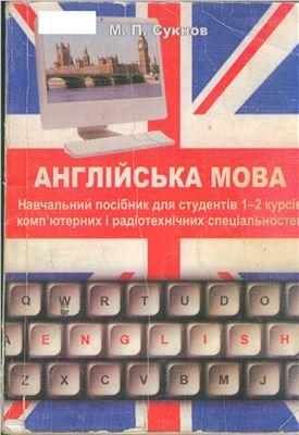 Сукнов М.П. Англійська мова для студентів 1-2 курсів комп'ютерних і радіотехнічних спеціальностей