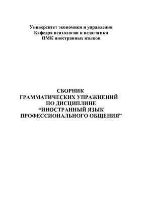 Бочкарева Т.В., Македонский А.И. Сборник грамматических упражнений по дисциплине Иностранный язык профессионального общения