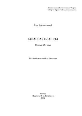 Красносельский С.А. Запасная планета. Проект XXI века