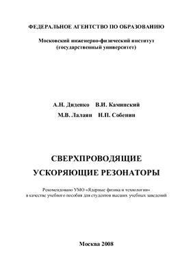 Диденко А.Н., Каминский В.И., Лалаян М.В., Собенин Н.П. Сверхпроводящие ускоряющие резонаторы