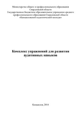 Вахитова Т.Ю. Комплекс упражнений для развития аудитивных навыков по английскому языку