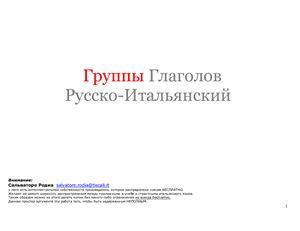 Verbi. Russo-Italiano (tabella). Группы глаголов. Русско-итальянский (таблица)