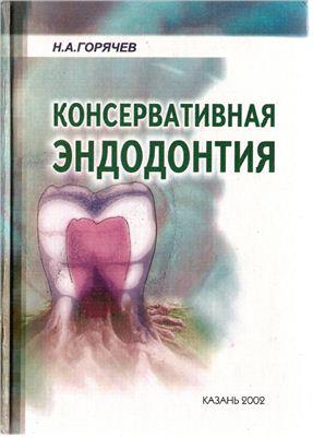 Горячев Н.А. Консервативная эндодонтия