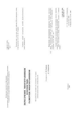 Горшков Г.М., Коршунов Д.А. Пересечение многогранников плоскостью. Развёртки многогранников
