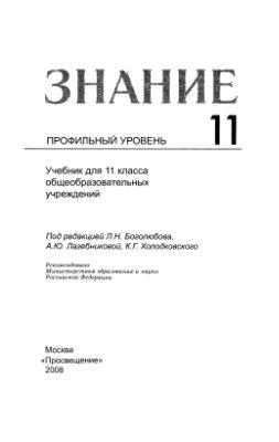 Боголюбов Л.Н. и др. Обществознание: учебник для 11 кл.: профильный уровень