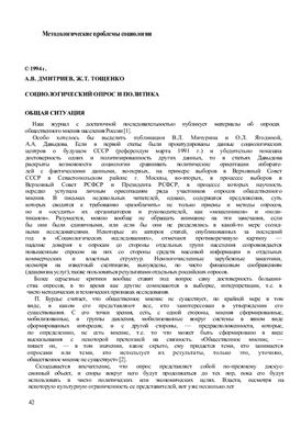 Дмитриев А.В., Тощенко Ж.Т. Социологический опрос и политика