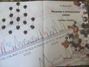 Ягодовский В.Д. Введение в методологию химии