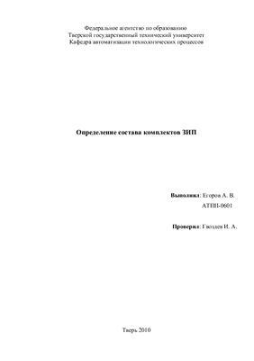 БРП-РУ2.контроль