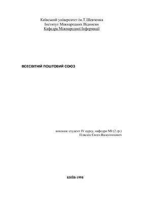 Реферат - Всесвітній поштовий союз