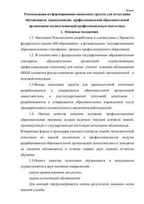 Рекомендации по формированию оценочных средств для аттестации обучающихся (выпускников) для СПО (проект)
