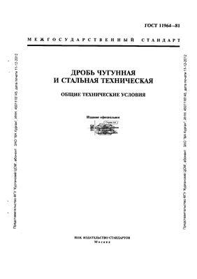 ГОСТ 11964-81. Дробь Чугунная и стальная техническая. Общие технические условия