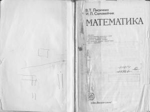 Лисичкин В.Т., Соловейчик И.Л. Математика