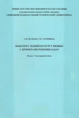 Волков А.Ф., Лумпиева Т.П. Конспект лекций по курсу физики с примерами решения задач. Раздел 4: Электромаrнетизм