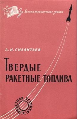 Силантьев А.И. Твердые ракетные топлива