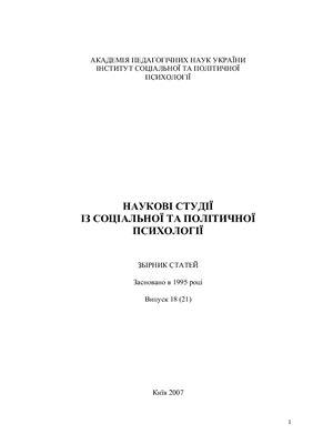 Наукові студії із соціальної та політичної психології 2007 Випуск 18 (21)