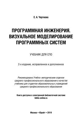 Черткова Е.А. Программная инженерия. Визуальное моделирование программных систем