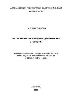 Мартьянова А.Е. Математические методы моделирования в геологии