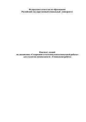 Лекции по дисциплине Содержание и методика психосоциальной работы