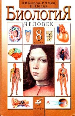 Колесов Д.В. и др. Биология. Человек. Учебник для 8 класса