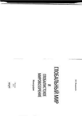 Мнацакaнян М.О. Глобальный мир и глобалистское мировоззрение