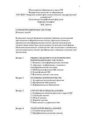Лекции - Геоинформационные системы (В.И.Лайкин)