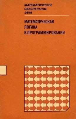 Захарьящев М.В., Янов Ю.И. (ред.) Математическая логика в программировании