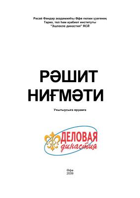 Абдрафиҡова Г.Х. (төҙ.). Рәшит Ниғмәти. Уҡытыусыға ярҙамға