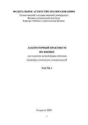 Сарафанова В.А., Цыбускина И.И., Грызунова Н.Н. Лабораторный практикум по физике. Часть 1
