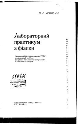 Мєняйлов М.Є. Лабораторний практикум з фізики