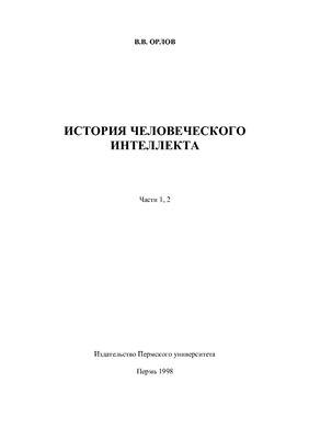 Орлов В.В. История человеческого интеллекта. Части 1, 2