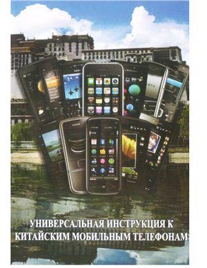 Куликов А. Универсальная инструкция к китайским мобильным телефонам