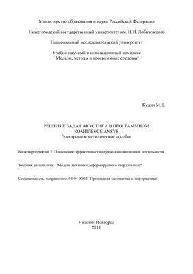 Кудин М.В. Решение задач акустики в программном комплексе ANSYS
